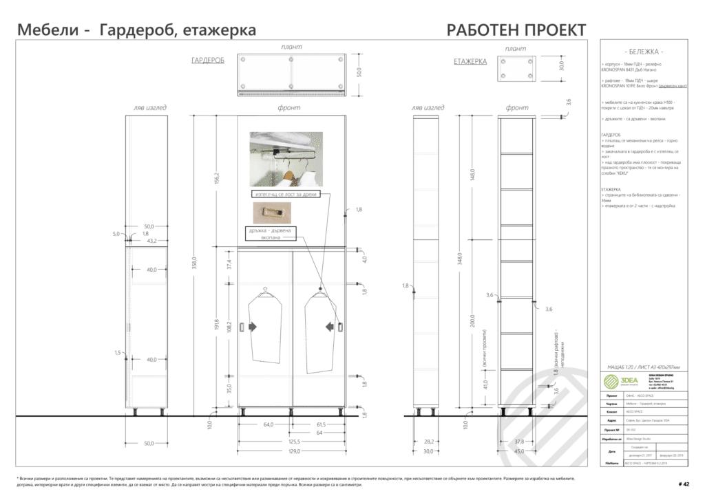 Détails de meubles sur mesure dessinés par 3DEA pour le projet AECO Space.